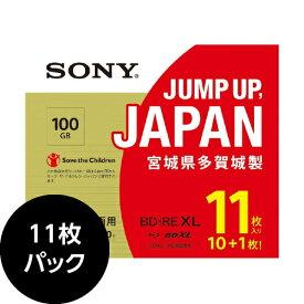 ブルーレイディスク 繰り返し録画用 11枚パック(10枚+1枚増量)BD-RE XL 100GB 3層 インクジェット対応ワイド 11BNE3VZPS2 SONY ソニー