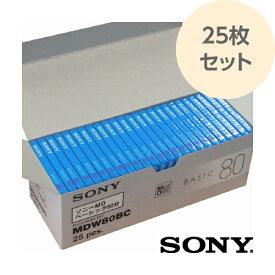 録音用ミニディスク 25枚(1枚パック×25個)日本製 MD BASIC 80分 MDW80BC SONY ソニー
