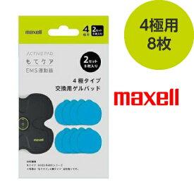 EMS運動器 もてケア 4極 交換用ゲルパッド 8枚(4枚入×2セット)MXES-400GEL2P maxell マクセル【メール便OK(ポスト投函)】