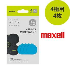 EMS運動器 もてケア 4極 交換用ゲルパッド 4枚(4枚入×1セット)MXES-400GEL1P maxell マクセル【メール便OK(ポスト投函)】