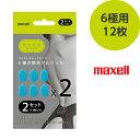 EMS運動器 もてケア 6極 交換用ゲルパッド 12枚(6枚入×2セット)MXES-600GEL2P maxell マクセル 【メール便OK(ポ…