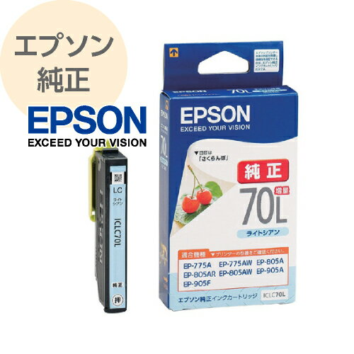 EPSON エプソン 純正 インクカートリッジ ライトシアン 増量 ICLC70L