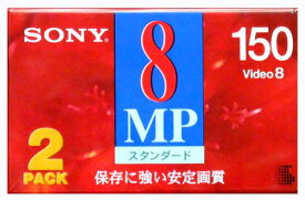 【アウトレット】SONY ソニー 8mm ビデオテープ 150分 2本パック スタンダード 2P6-150MP3