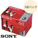 ミニDVカセット 60分 3巻パック ビデオカメラ用 3DVM60R3 SONY ソニー
