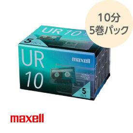 オーディオ カセットテープ 10分 5巻パック UR-10N5P maxell マクセル