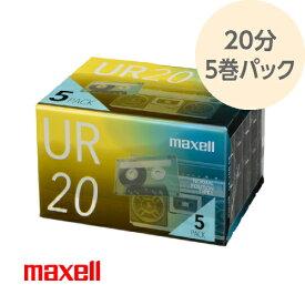 オーディオ カセットテープ 20分 5巻パック UR-20N5P maxell マクセル