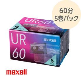 オーディオ カセットテープ 60分 5巻パック UR-60N5P maxell マクセル