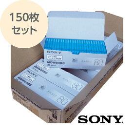 録音用ミニディスク 150枚(1枚パック×150個)日本製 MD BASIC 80分 MDW80BC SONY ソニー