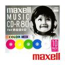 音楽用 CD-R 10枚パック 5mmスリムケース入り CDRA80MIX.S1P10S maxell マクセル