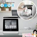 AINX食器洗い乾燥機AX-S3W