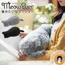 ★最大2,000円クーポン☆選べるおまけ★ MeowEver ミャウエバー 送料無料 猫 ぬいぐるみ 猫みたいなクッション 鳴く …