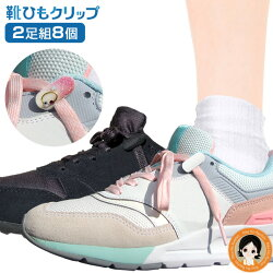 SPU16倍&最大500円クーポン☆★靴ひもクリップ2足組8個メール便シュークリップほどけない靴ひも靴紐スニーカーソレナー