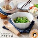 SPU16倍&最大500円クーポン☆選べるおまけ☆食器みたいなすりまぜ鉢送料無料すり鉢すりごま混ぜ鉢瀬戸焼bnm