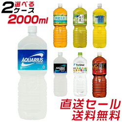 選べるコカ・コーラ社2LPET×2ケース(合計12本)