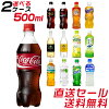 選べるコカ・コーラ社500mlPET×2ケース(合計48本)