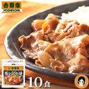 後払い可!☆ 吉野家 豚しょうが焼き 135g×10食セット【2セット〜送料無料】しょうが焼 生姜焼き おかず 丼 レトルト…