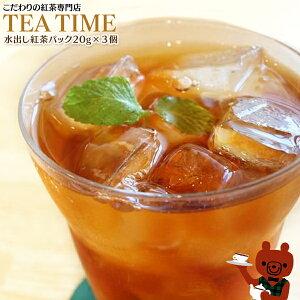 選べる香りの 紅茶 ティーバッグ ギフト ( 茶葉 フレーバーティー ) 水出し紅茶 パック 【20g×3個入り単品】水に入れて冷やすだけで極上アイスティー♪ 8tx【りかの良品】