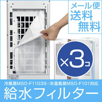 Water filter 3 pieces-respond MASAO ( Masao ) cooling fan MSO-F1103 and cold wind fan MSO-F 101