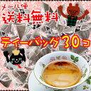 後払い可!☆【 メール便 送料無料 】選べる香りの 紅茶 ティーバッグ ギフト たっぷり♪ 福袋 ( 茶葉 アムシュティ…