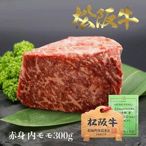 松阪牛 赤身 ブロック 内モモ 300g 焼肉 塊 肉塊 A5ランク 最高級 最上級 ブランド牛 黒毛和牛 和牛 焼肉セット ひとり焼肉 ひとり焼肉セット 一人焼肉 一人焼肉セット 肉 ギフト プレゼント 内