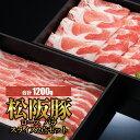 松阪豚 豚肉 ロース バラ 2種セット スライス 1200g プチ贅沢 おうち時間 おうち焼肉 おうちしゃぶしゃぶ 父の日 母の…