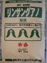 [送料無料]【リンサングアノ】20kgコウモリの副産物が何百年もの時を経て良質のリン酸とフミン酸に変化凝縮した天然の有機 リン酸カル…
