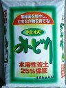 [送料無料]【みどり】15Kg葉緑素の源水溶性硫酸マグネシウム
