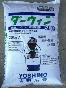 [送料無料]【ダーウィン5000】20kg