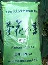 [送料無料]【菊花の里】粉20Kg培土の約3〜4%菊花の里を入れると肥料の流出を防止+作物の甘さアップ