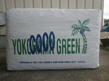 [ヤシの実][ココナッツピート][送料無料]【ココグリーン】65袋約25Kgヤシ殻は排水性が高く根腐れ防止に効果的です。