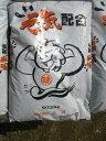 [送料無料][日本製]【元気配合】20Kg魚粕・肉骨粉・植物質肥料さらに無機化成をバランス良く配合しました配合肥料です。