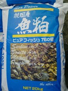 [送料無料]【純国産魚粕】 20kg鰯・鰹・鯖・鮪を配合した高級魚粕肥料です。酸化防止剤は、入っていおりません。小骨が入っておりますので必ず厚いゴム手袋を着用してからご使用して下さ
