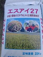 [ケイ酸肥料][土壌改良剤][肥料][珪酸][ミネラル][珪素][ガーデニング][家庭菜園][有機栽培][有機肥料]【Si58】[Si58%-Fe6%-K3%-Mg2.5%-Ca2%-Mn0.2%]「粒」「20kg」