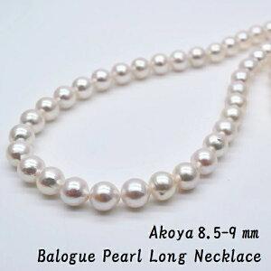あこや真珠 本真珠 ピンク バロックパール ロングネックレス 120cm 8-8.5ミリ Balogue Pearl