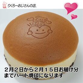 【公式】1個入り りくろーおじさんの店 ハート焼印バージョン焼きたてチーズケーキ 18cm 6号サイズ ☆2月2日から15日お届け分はハート焼印になります☆