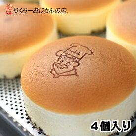 【公式】4個入り りくろーおじさんの店 焼きたてチーズケーキ 18cm 6号サイズ スフレチーズケーキ 大阪土産