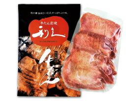 【仙台名物】利久の牛たん 真空パック(110g)<塩味>牛タンジャンル上位常連!【がんばろう東北・宮城】
