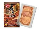 牛たん 真空パック (135g)<味噌味>