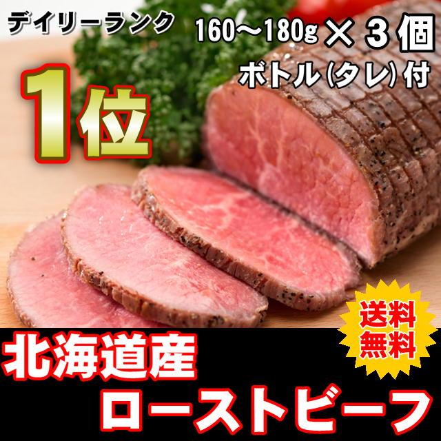 【送料無料】北海道産 ローストビーフ 3袋セット 特製ソース付/ボトル 国産牛 ローストビーフ丼 ブロック お取り寄せローストビーフ