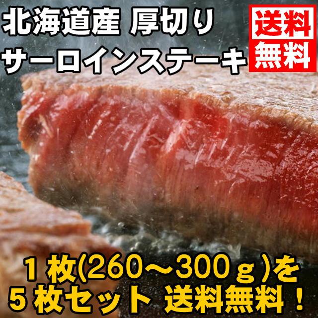【送料無料】北海道産 厚切りサーロインステーキ 5枚セット スパイス付 【ギフト】【国産牛】【バーベキュー】