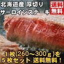 【送料無料】北海道産 厚切りサーロインステーキ 5枚セット スパイス付 【ギフト】【お歳暮】【お中元】【国産牛】