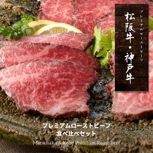 送料無料 松阪牛&神戸牛 プレミアムローストビーフ 食べ比べギフトセット 特製ソース付/ボトル お取り寄せ お肉 ギフト ローストビーフ 国産 冷凍