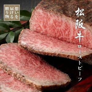 送料無料 松阪牛 ローストビーフ 350g 特製ソース付/ボトル ギフト お取り寄せ ローストビーフ