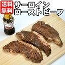 【送料無料】北海道産 サーロインローストビーフ 3枚セット 特製タレ付/ボトル【国産牛】