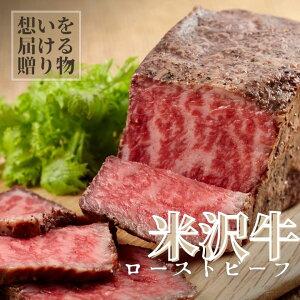 送料無料 米沢牛 ローストビーフ 2袋 個別包装 特製ソース付/ボトル ギフト お取り寄せ ローストビーフ