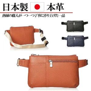 日本製 本革 レザー ウエストポーチ ウエストバッグ ボディーバッグ メッセンジャーバッグ メンズ レディース お洒落 斜め掛け 鞄 ショルダー 革 ヒップバッグ