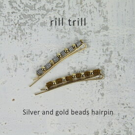 ひかえめなのにはっとする存在感小さなシルバー&ゴールドビーズヘアピン(rill trill RA-HP-002)ヘアピン 前髪アレンジピン 前髪クリップビーズアクセサリー 髪留めピン