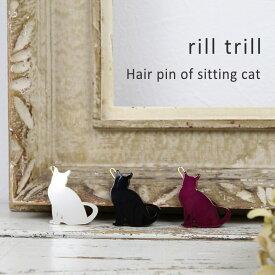 ツンとおすましのおすわりネコネコモチーフヘアピン(rill trill RA-HP-001)メール便可ヘアアクセサリーレディース 猫 ねこ 前髪アレンジピン 髪留めクリップ
