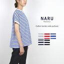 【SALE 30%OFF】NARU ナル40/2天竺ボーダーワイドプルオーバー 619141メール便可 コットンボーダーT 半袖カットソー 綿100% TシャツAライン クルーネック ワイドシルエット 全5色 日本製