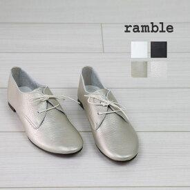 ランブル rambleシュリンクレザーレースアップシューズ 373-11083プレーントゥ コンフォートシューズ クレープソールホワイト ブラック ブロンズ シルバー 23.0-25.0